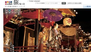 【カメラマン必見☆】石川県内で撮影スポットやイベント探すときに役立つ8つのサイトをご紹介☆