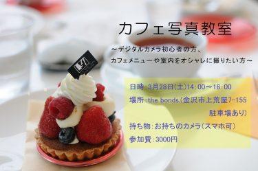 3月に金沢市内のカフェ・the bonds.さんにてカフェ写真教室を開催します。