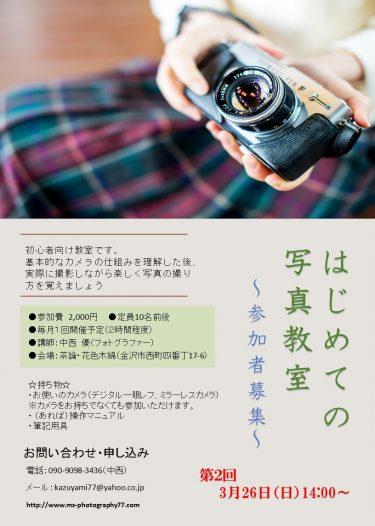 2月の初心者向け写真教室は23日に開催します。