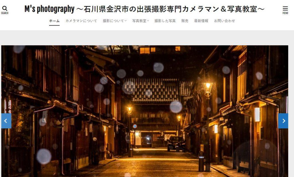 金沢出張撮影カメラマン