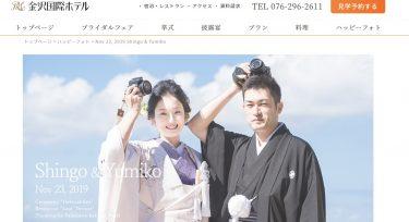 先日の結婚式前撮り&本番撮影の写真を金沢国際ホテル様にご紹介いただきました。