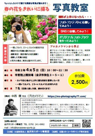 4月5日開催の「春の花をきれいに撮る写真教室」で講師をさせていただきます。→中止となりました