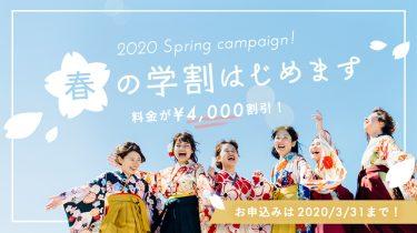 【学生さん必見】Lovegraphで学生4000円オフになる「春の学割キャンペーン」開催中です。