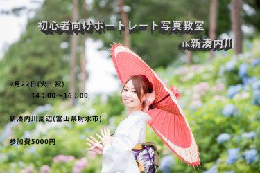 初心者向けポートレート写真教室を9月に新湊内川で開催します。