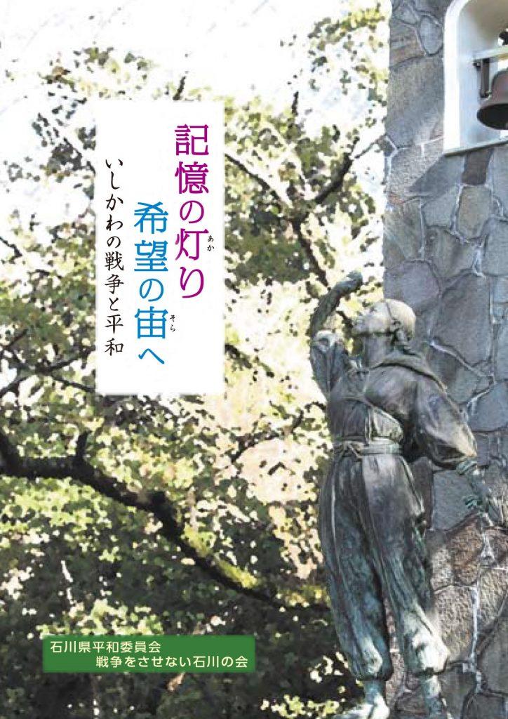 石川県戦争遺跡マップ