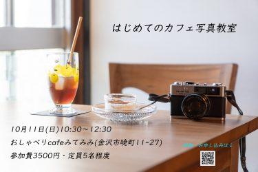 金沢市暁町のカフェ・めてみみさんで初心者~中級者向けのカフェ写真教室を10月に開催します。