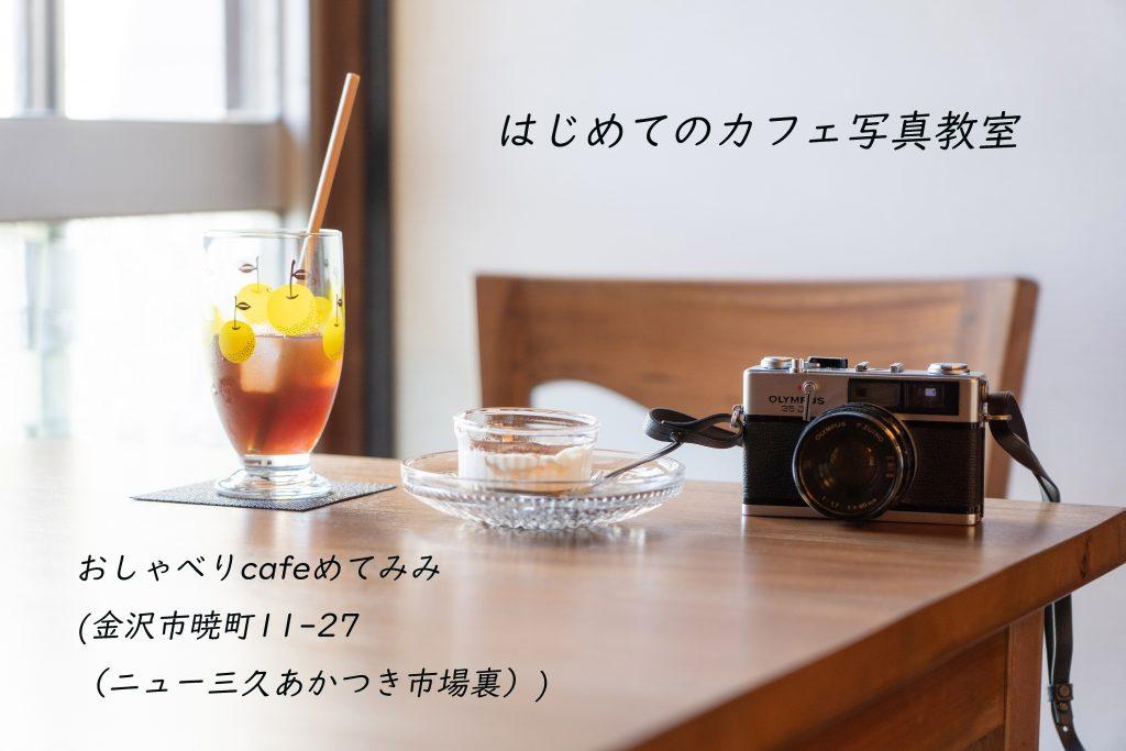 金沢市カフェ写真教室