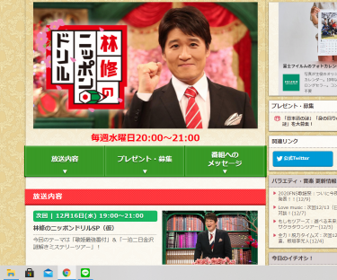 12月16日にフジテレビで放送される「林修のニッポンドリルSP」に写真提供をさせていただきます。