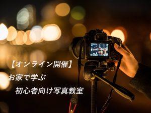 オンライン写真教室石川県