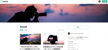 カメラの技術に関することやフォトグラファーの仕事について、記事配信サービスのnoteにて有料配信をはじめました。