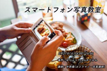 スマートフォンで素敵な写真が撮れる教室を開催します。