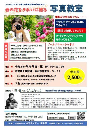 金沢市スポーツ事業団主催の写真教室で講師をさせていただきます。そのほか3月末~4月の写真教室につきまして。